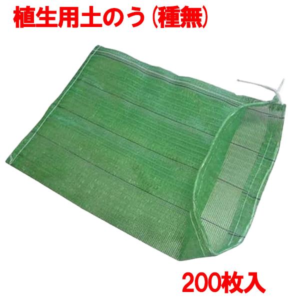 植生用土のう(種無)200枚入
