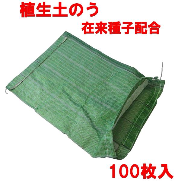 植生土のう(在来種子配合)100枚 送料無料