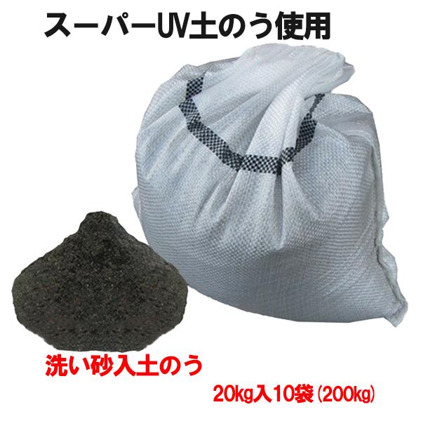 洗い砂入りスーパーUV土のう 20kg入×10袋 送料無料