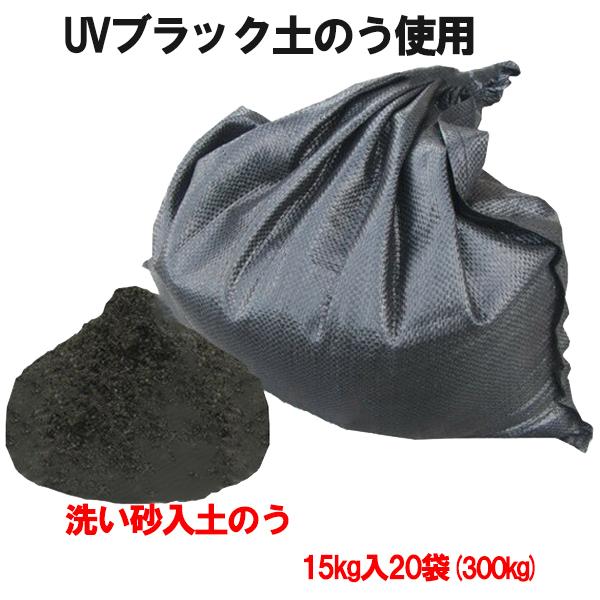 洗い砂入りUVブラック土のう 15kg入×20袋 送料無料