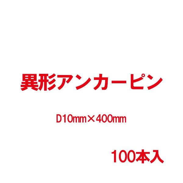 今ダケ送料無料 異形アンカーピン ギフト L型 異形筋D10mmx400mm 100本入