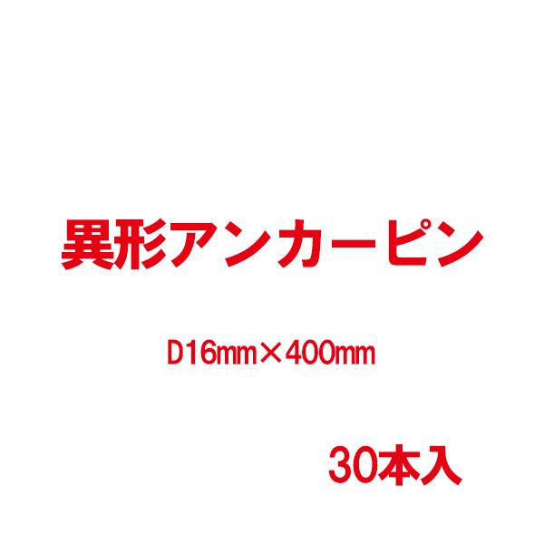 異形アンカーピン ラッピング無料 L型 異形筋D16mmx400mm 無料サンプルOK 30本入