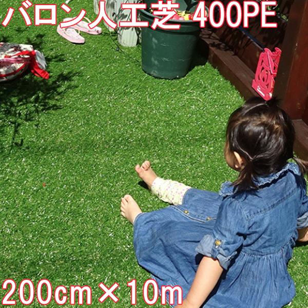 【ギフ_包装】 バロン人工芝 400PE 200cm×10m バロン人工芝【個人宅・現場発送】, NK プロユース:cf106f5b --- annhanco.com