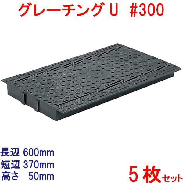 グレーチングU#300-5枚 サンコー805272