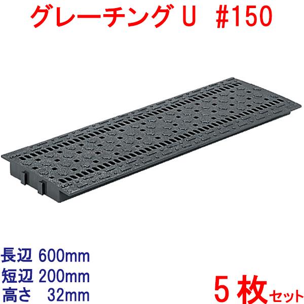 グレーチングU #150-5枚 サンコー 805274