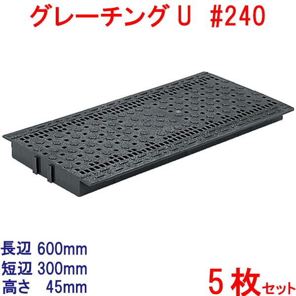 グレーチングU#240-5枚 サンコー805261