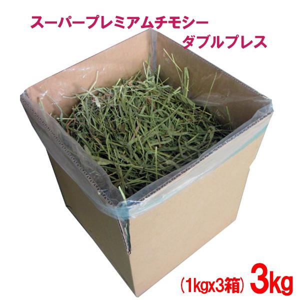 人気商品 信託 牧草 チモシー ダブルプレス 3kg 1kg×3箱