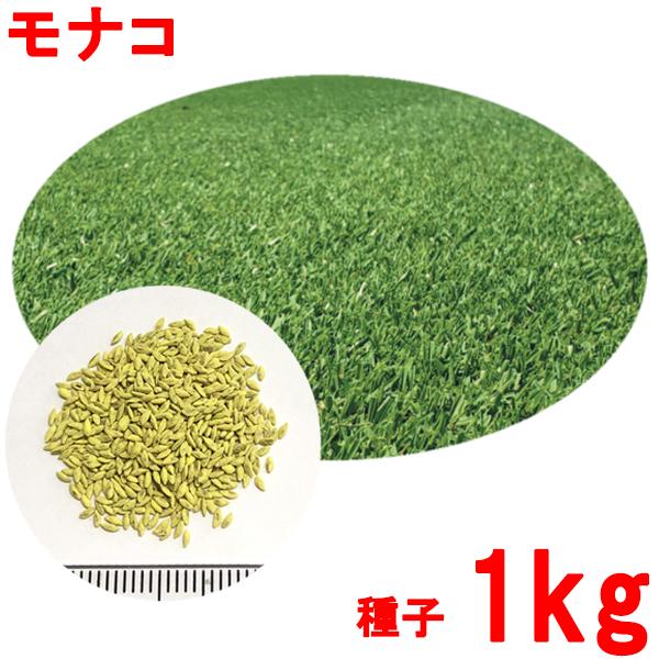 コート種子 店舗 バミューダグラス ●手数料無料!! モナコ 1kg