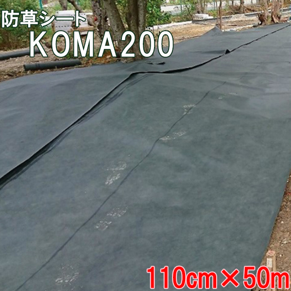 防草シート KOMA200 #110R 小泉製麻