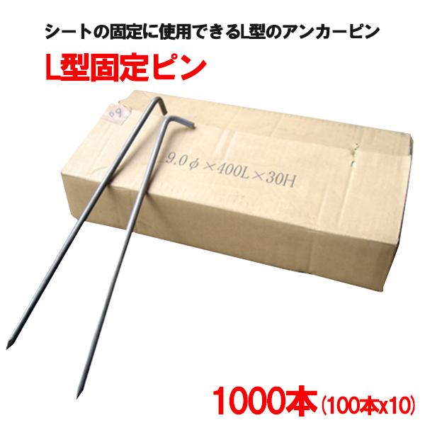 L型固定ピン φ9x400 1000本入 送料無料