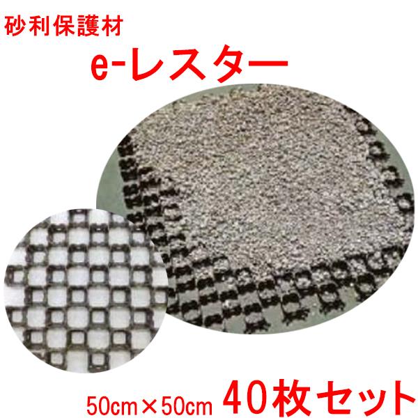 砂利保護材 e-レスター 50cm×50cm 40枚セット【個人宅・現場発送不可】