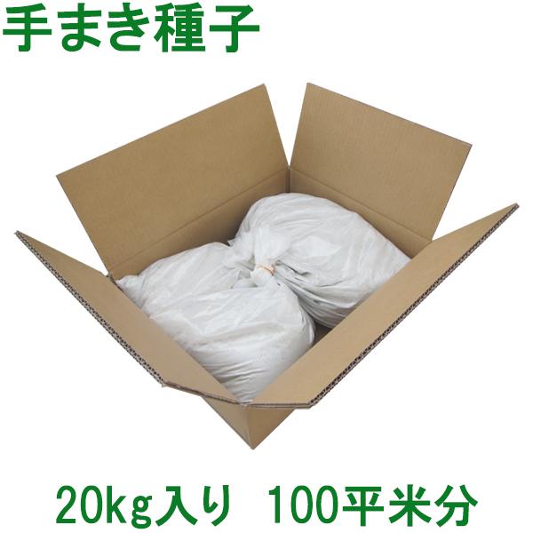 限定モデル 手まき種子 20kg入 100平米分 在庫一掃売り切りセール