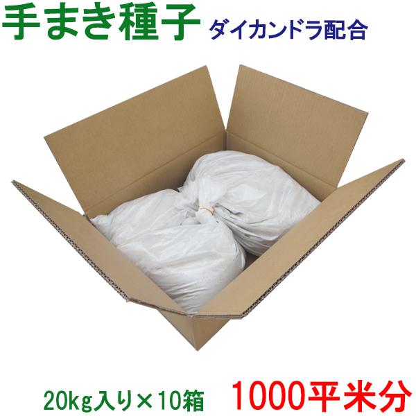 手まき種子 ダイカンドラ配合 20kg入×10箱 1000平米分【個人宅・現場発送不可】