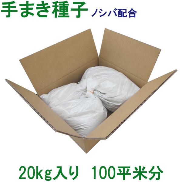 手まき種子ノシバ配合20kg入 100平米分