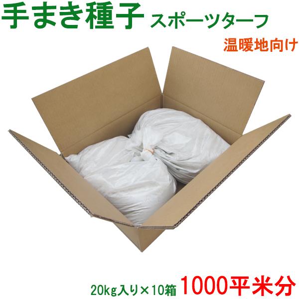手まき種子 スポーツターフ 温暖地 20kg入×10箱 1000平米分【個人宅・現場発送不可】