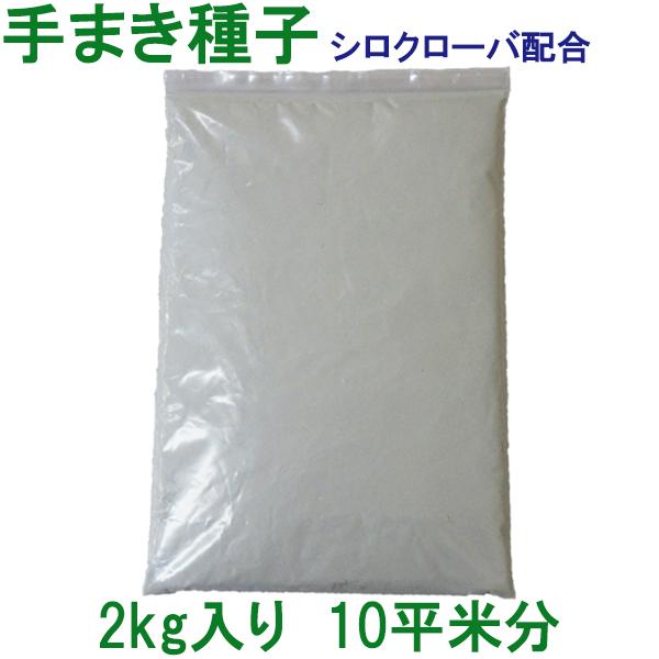 手まき種子 全品最安値に挑戦 シロクローバ配合 10平米分 2kg ランキング総合1位