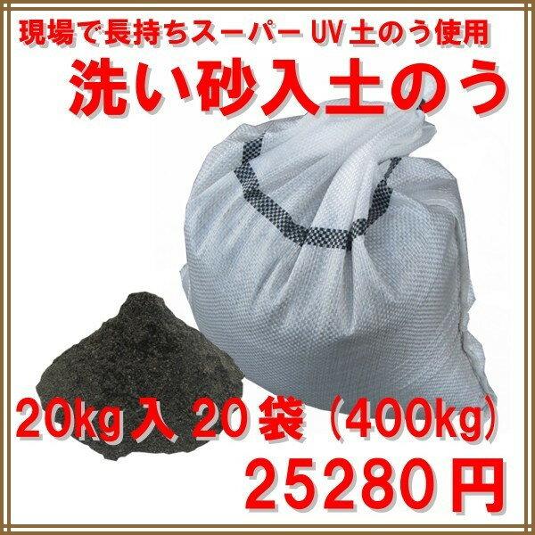 洗い砂入りスーパーUV土のう 20kg入×20袋 送料無料