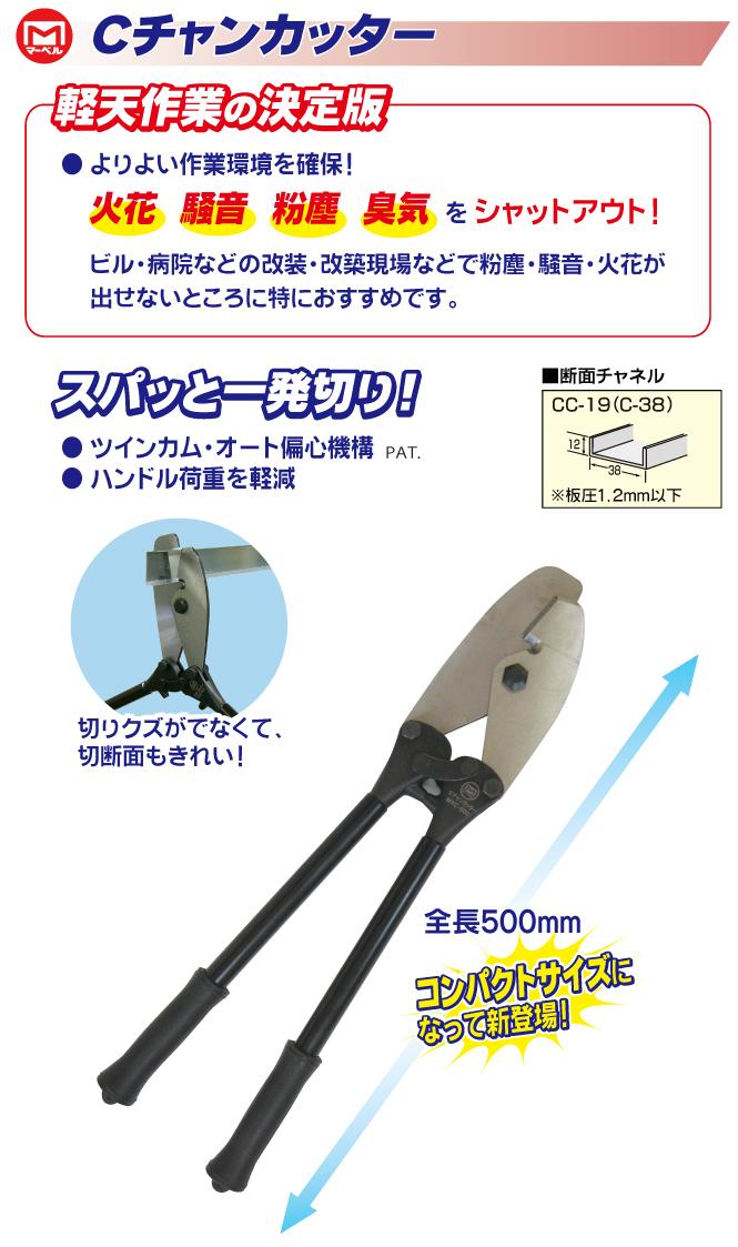 【送料無料】 マーベル MXC-500 Cチャンカッター MXC-500