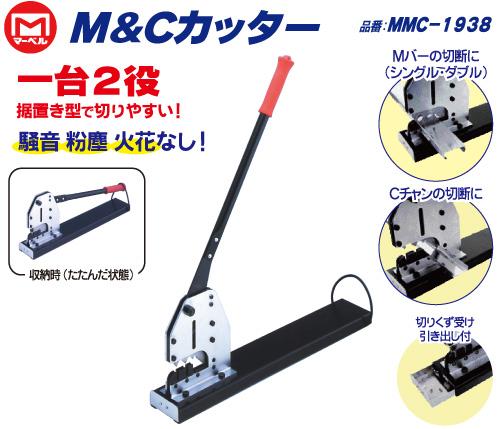 【送料無料】 マーベル MARVEL 据え置き型M&Cカッター MMC-1938