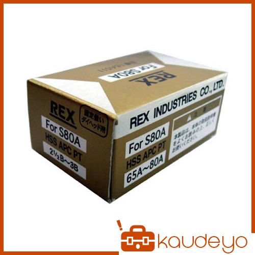 REX 固定倣い式自動切上チェザー APCHSS65A-80A APCHSS65A80A 8680
