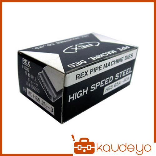 REX 手動切上チェザー MCHSS65A-80A MCHSS65A80A 8680