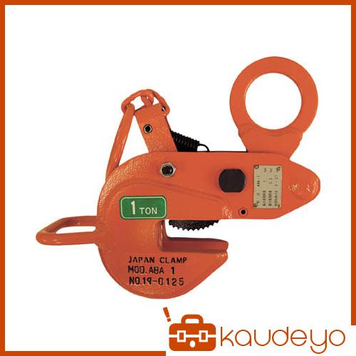 日本クランプ 横つり専用クランプ 0.5t ABA0.5 8046