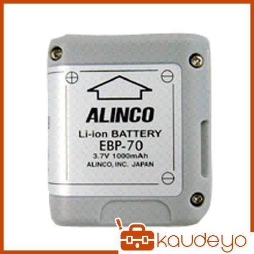 アルインコ リチウムイオンバッテリーパック 3.7V 1000mAh EBP70 1014