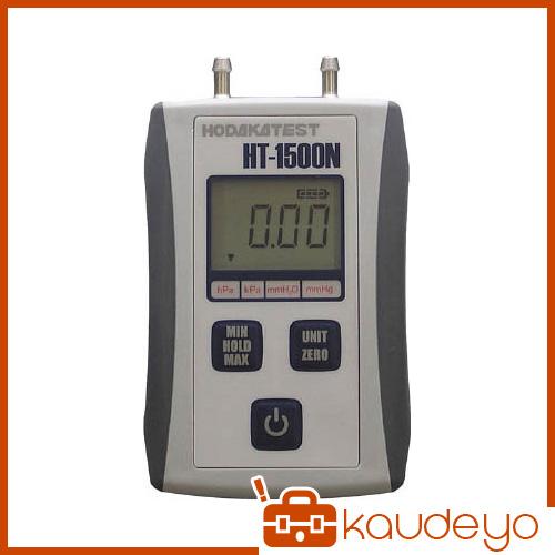 ホダカ デジタルマノメータ 低圧仕様 HT1500NM 6284