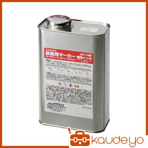 サクラ 鉄鋼用マーカー補充インキ 空色 HPKK1000ML425SB 3008