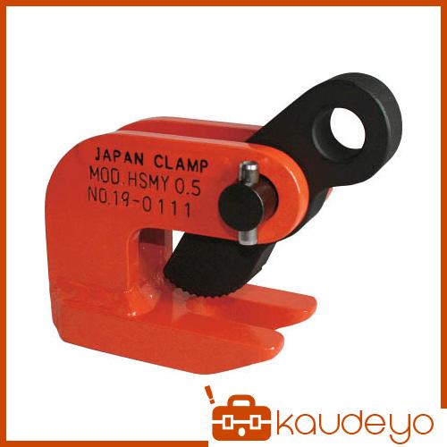 日本クランプ 水平つり専用クランプ HSMY2 8046
