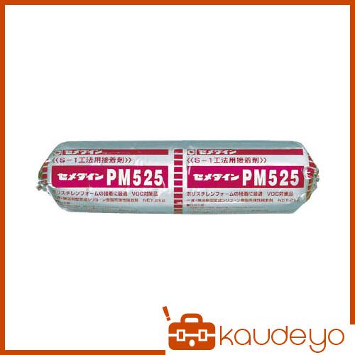 セメダイン PM525 10kg RE354 3092
