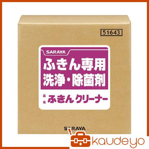 サラヤ ふきん専用洗浄・除菌剤 ふきんクリーナー 20kg 51643 3238