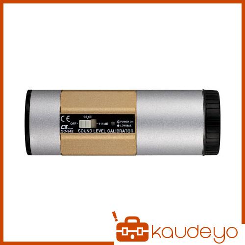 カスタム 騒音計用校正器 SC942 2201