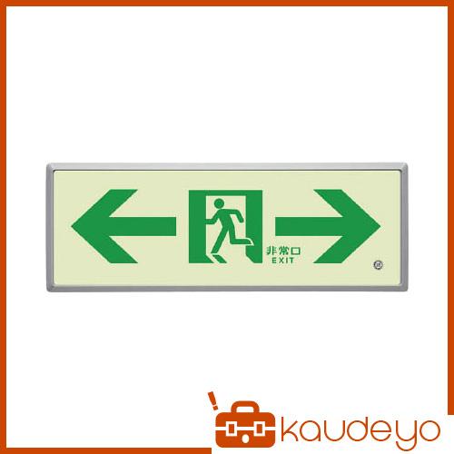 ユニット 高輝度蓄光標識⇔通路誘導FL付C200級 83605 8156