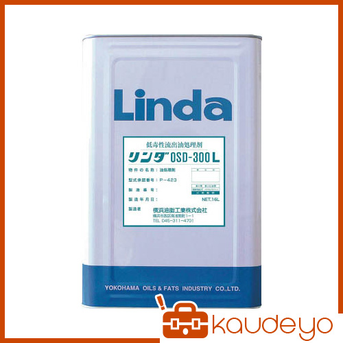 Linda 低毒性流出油処理剤 リンダOSD300L 16L DA09 8892