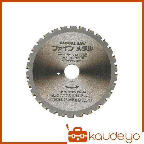 モトユキ グローバルソー 鉄筋用 FD135A1 7121 5枚