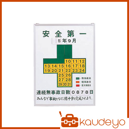 緑十字 無災害記録表 安全第一・連続無事故日数 600×450mm スチール製 229450 7047