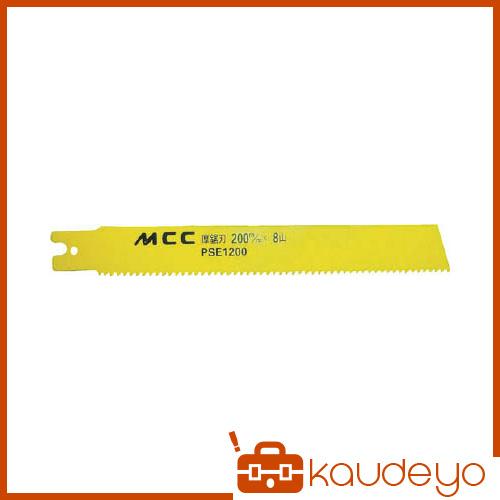 MCC PSヨウ厚鋸刃 200MMX8山(ステンレス) PSE1200A 8615