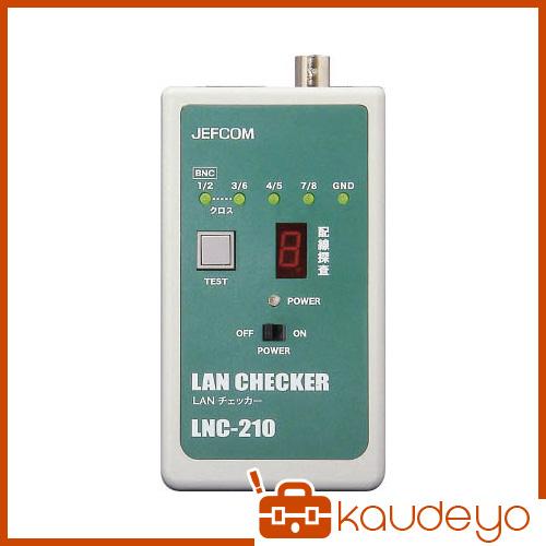デンサン LANチェッカー LNC210 3224
