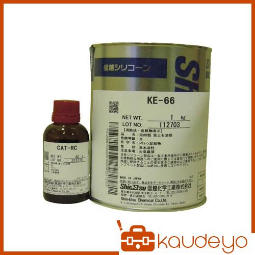 信越 シーリング 一般工業用 2液タイプ 1Kg KE66 3053