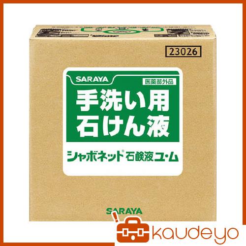 サラヤ 手洗い石鹸液 シャボネット石鹸液ユ・ム 20kg 23026 3238