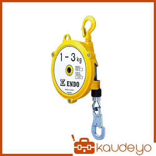 ENDO スプリングバランサー EW-5 2.5~5.0Kg 1.3m EW5 1070