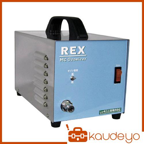 REX MCオゾナイザー MC-985S MC985S 8680