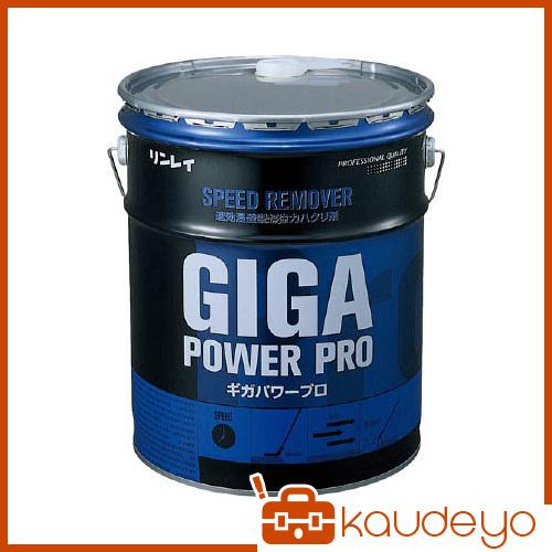 リンレイ 業務用ハクリ剤 強力 ギガパワープロ 18L 744133 8091