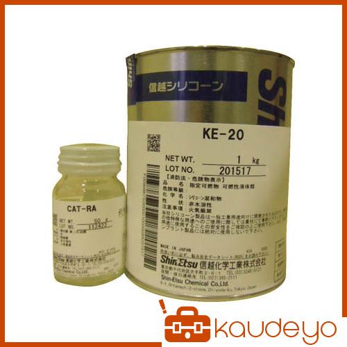 信越 一般型取り用 2液 1kg KE20 3053
