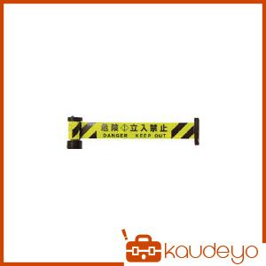 Reelex 反射バリアリール マグネットタイプ 危険・立入禁止 BRSR6035Y 8906