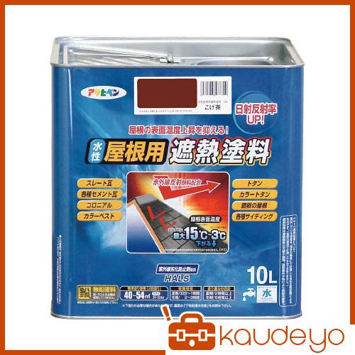 アサヒペン 水性屋根用遮熱塗料10L こげ茶 437310 1399