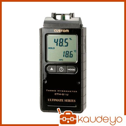 カスタム デジタル温湿度計 CTH01U 2201