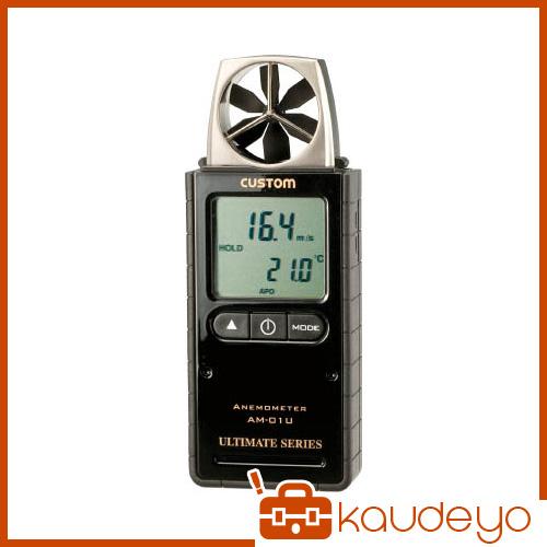 カスタム デジタル風速計(風速・温度) AM01U 2201