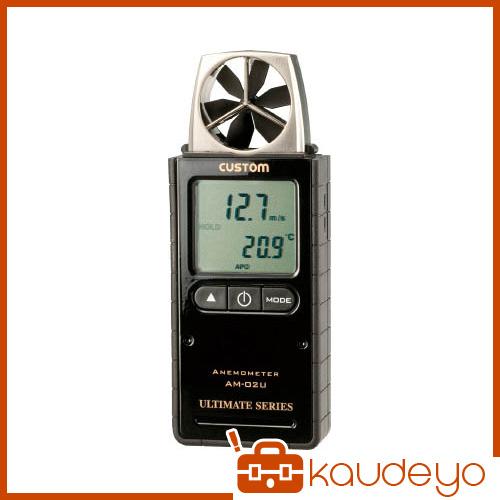 カスタム デジタル風速計(風速・温度・湿度) AM02U 2201